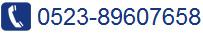 聯系電話:0523-89607658