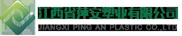 江西省萍安塑业有限公司