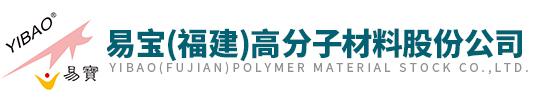 易寶(福建)高分子材料股份公司