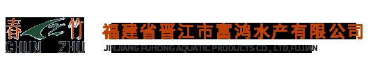 福建晉江市富鴻水產有限公司