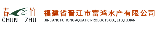 JINJIANG FUHONG AQUATIC CO., LTD, FUJIAN