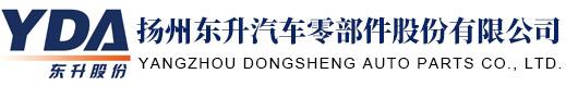 揚州東升汽車零部件股份有限公司