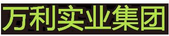 遼寧萬利實業集團有限公司