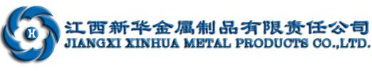 江西新華金屬制品有限責任公司