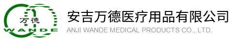 安吉萬德醫療用品有限公司