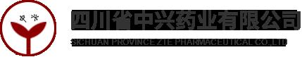 四川省中興藥業有限公司