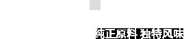 四川省農夫香食品有限公司