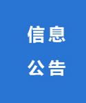 辽宁长生生物技术股份有限公司
