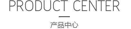 產品中心標題