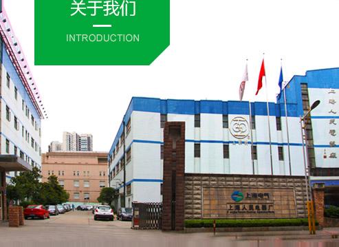 人民電器廠
