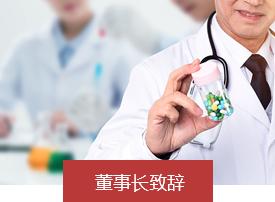 錦州漢寶藥業