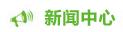 index_news_pic