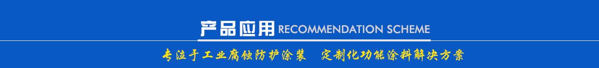 北京隆源納欣防腐涂料