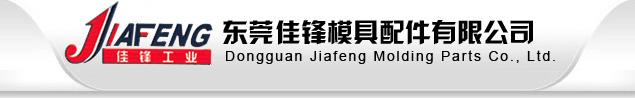 東莞佳鋒模具配件有限公司