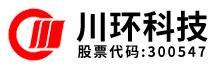 四川川环科技股份有限公司