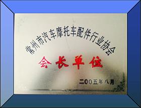 江蘇永成汽車零部件有限公司