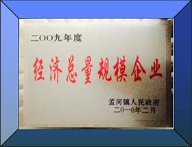 江苏永成汽车零部件股份有限公司