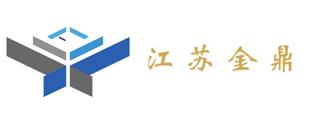 江蘇金鼎新材料科技有限公司