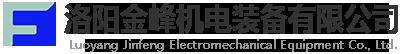 洛陽金峰機電裝備有限公司