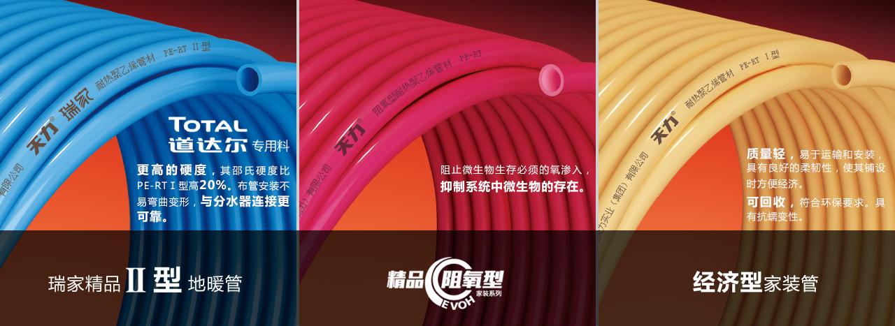 家居水暖管路系統