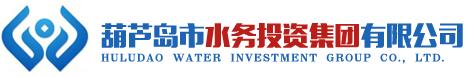 葫蘆島市水務投資集團有限公司