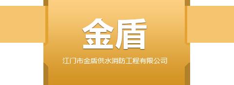 江門市金盾供水消防工程有限公司