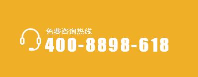 電話:400-8898-618