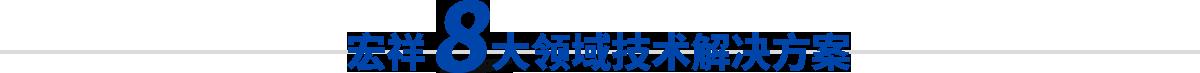 宏祥新材料股份有限公司