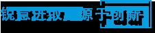 天津锐新昌科技股份有限公司