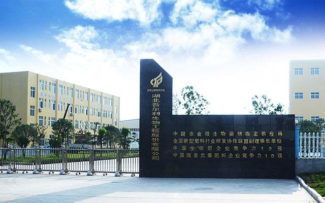 湖北吾爾利生物工程股份有限公司
