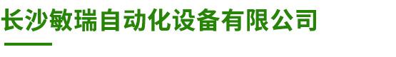 長沙敏瑞自動化設備有限公司