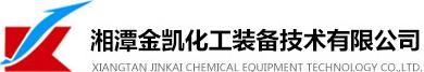 湘潭金凱化工裝備技術有限公司