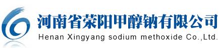 河南省滎陽甲醇鈉有限公司