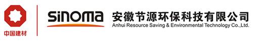安徽节源环保科技有限公司