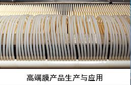 高端膜產品生產與應用