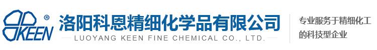 洛陽科恩精細化學品有限公司