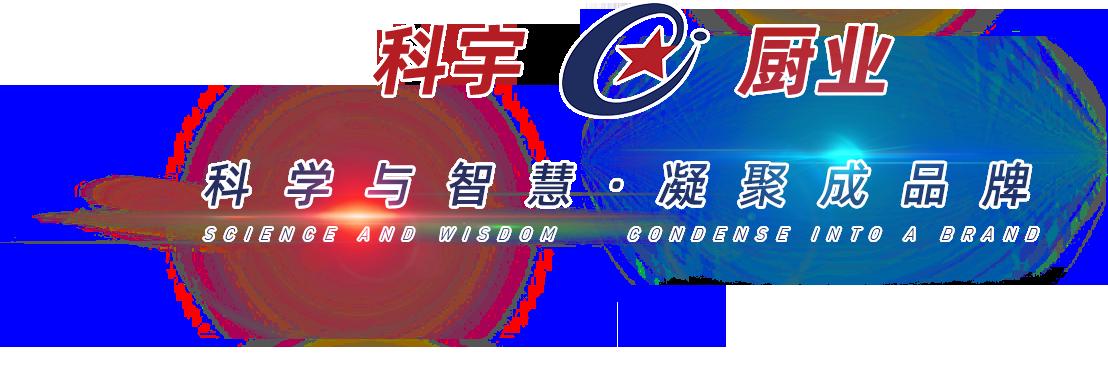 山東科宇廚業有限公司