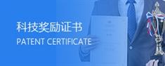 科技獎勵證書