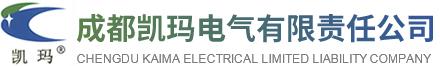成都凯玛电气有限责任公司