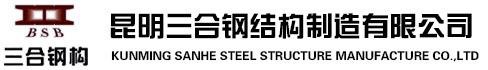 三合钢构logo