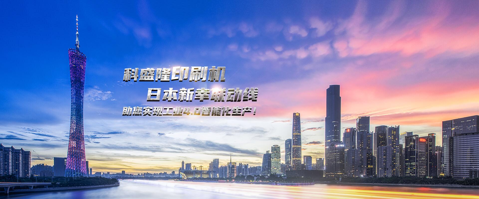 广州科盛隆纸箱包装机械有限公司