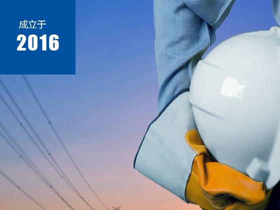 貴州威科建設工程有限公司