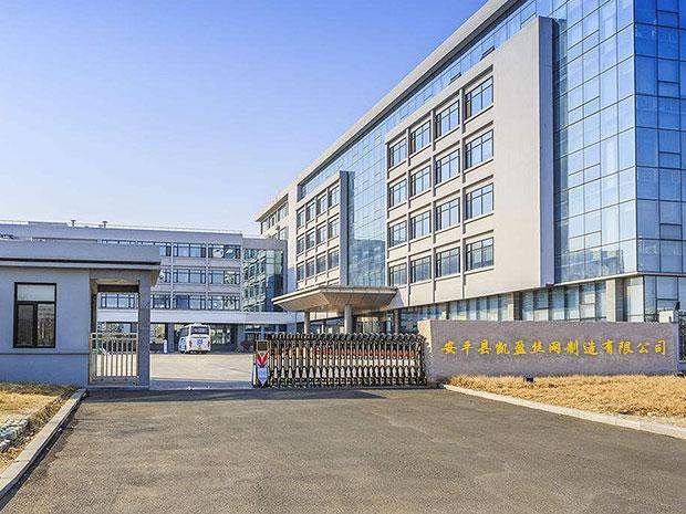 安平县凯盈丝网制造有限公司