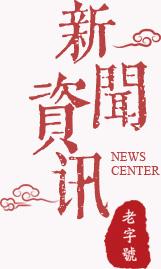 遼陽市老世泰食品有限公司