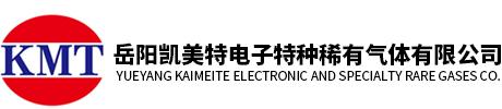 岳阳凯美特电子特种稀有气体有限公司