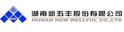 湖南新五丰股份有限公司