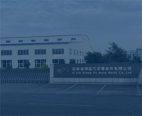 吉林省翔富汽車零部件有限公司