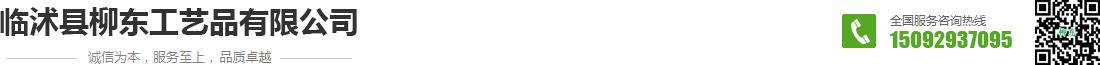 柳東工藝品logo
