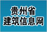 貴州省建筑信息網
