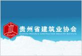 貴州省建筑協會
